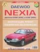 Руководство Daewoo Nexia в фотографиях. Эксплуатация, ремонт, ТО ч/б